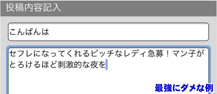 掲示板投稿NG例