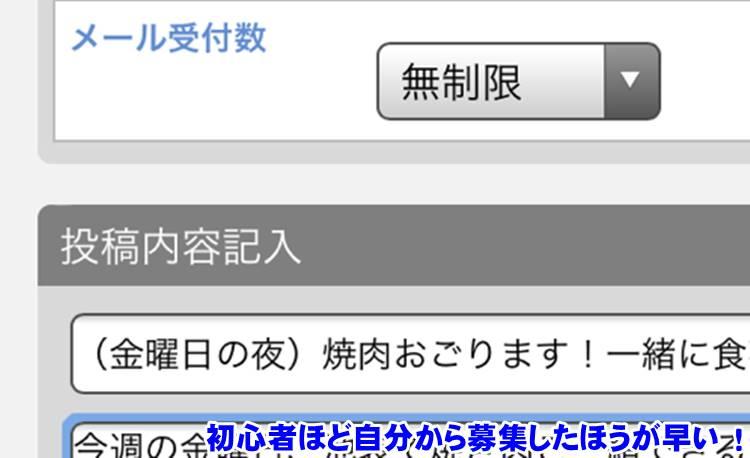 PCMAX掲示板投稿画面