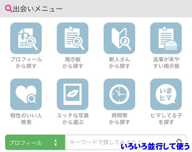 PCMAX検索画面