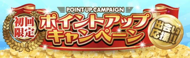 PCMAXキャンペーン画面