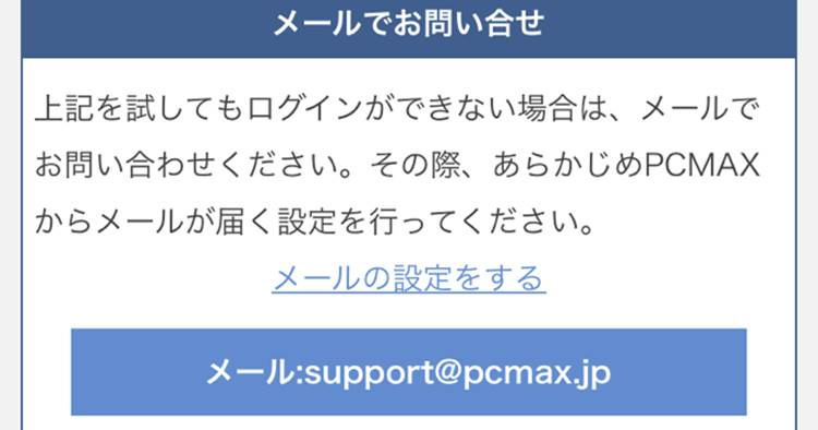 PCMAXのヘルプ画面
