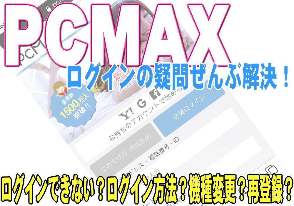 PCMAXログイントップ画面