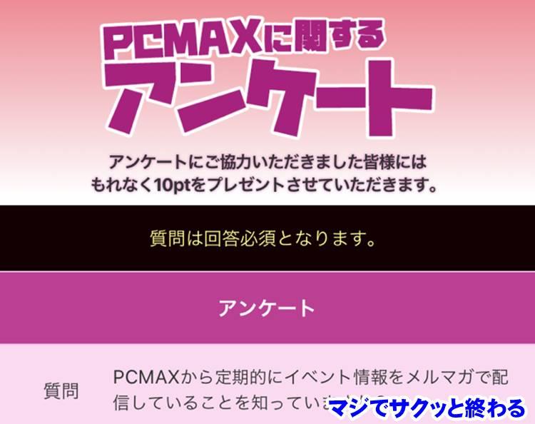 PCMAXのアンケート画面