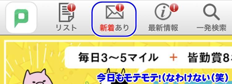 PCMAXのメイン画面