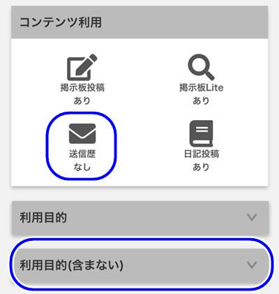 PCMAXの検索絞り込み画面