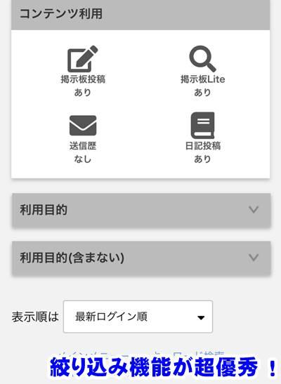 PCMAXのプロフィール検索画面