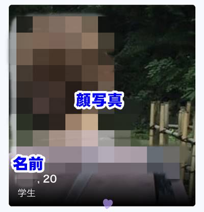 poiboyのアプリ画面