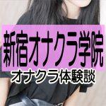 新宿オナクラ学院のあずきちゃんにガン見されて大興奮昇天した話【オナクラ体験談】