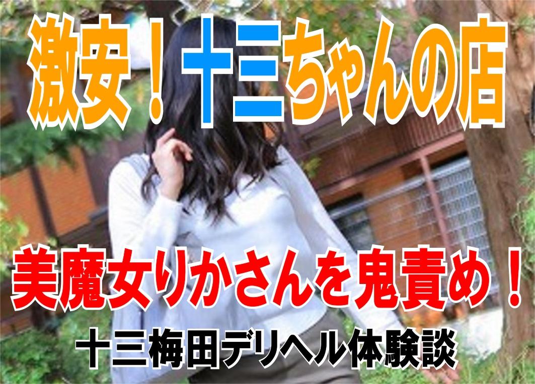 激安!十三ちゃんの店体験談トップ画像