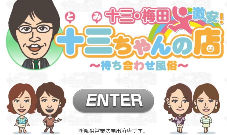 激安!十三ちゃんの店のホームページ