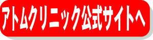 新宿アトムクリニック公式サイトへ