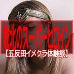 敗北のスーパーヒロイン(五反田イメクラ)のSERINA嬢を凌辱エロ成敗!悶絶体験談
