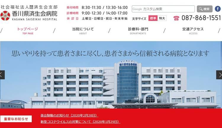 香川県済生会病院HP