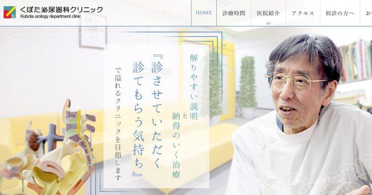 久保田泌尿器科クリニックHP