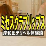 ミセスクラブリップス(ゆりなちゃん)の強烈なチンコ攻めに悶絶【岸和田デリヘル体験談】