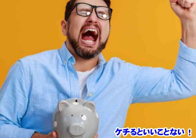 貯金箱を持つ男
