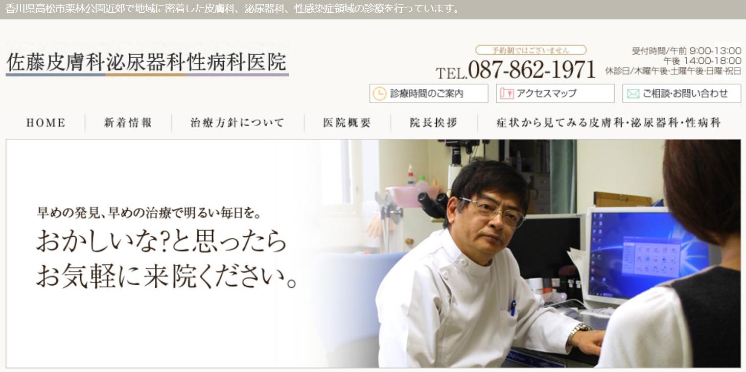 佐藤皮膚科泌尿器科性病科医院
