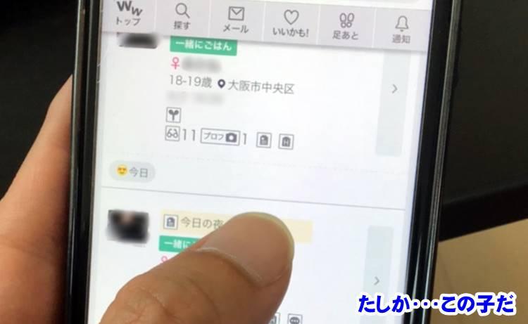 ワクワクメール画面
