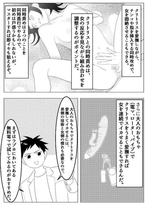 クリトリス触り方6