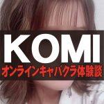 Online PUB KOMIで大当たり嬢発見!?激アツトーク体験談【オンラインキャバクラ】