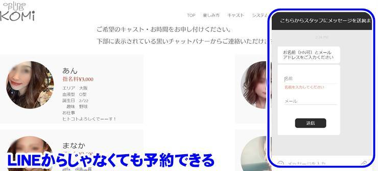 オンラインキャバクラKOMI公式サイト