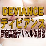 高級デリヘルDEVIANCE(ディビアンス)の桜井さんガチ濡れ!超興奮して果てた【新宿デリヘル体験談】