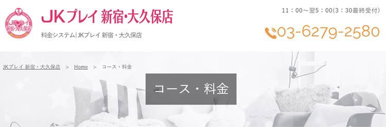 JKプレイ 新宿・大久保店料金
