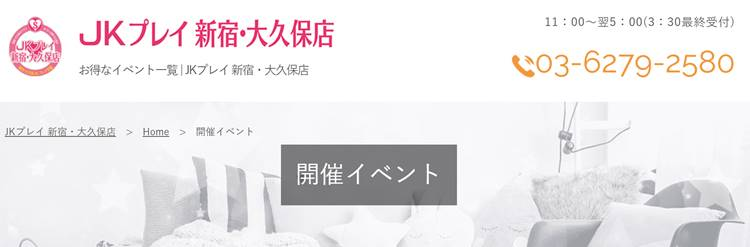 JKプレイ 新宿・大久保店イベント