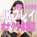 JKプレイ新宿・大久保店(かなめちゃん)のゴッドハンドで天国逝き【オナクラ/デリヘル体験談】
