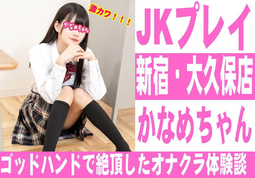 JKプレイ 新宿・大久保店トップ画像
