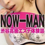 渋谷ナウマン(NOW-MAN)のさくら奥様を堪能!S級ドスケベプレイ体験談【高級エステ/デリヘル】