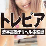 【渋谷高級デリヘル】トレビアの市ノ瀬さん最高!匠のエロテクに大昇天した体験談