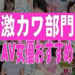 3回は抜ける!【超絶可愛い】AV女優おすすめランキング2020。エロ動画あり!