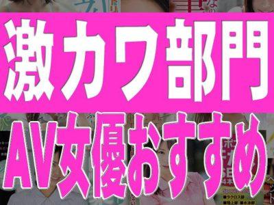 AV女優おすすめランキングアイキャッチ画像