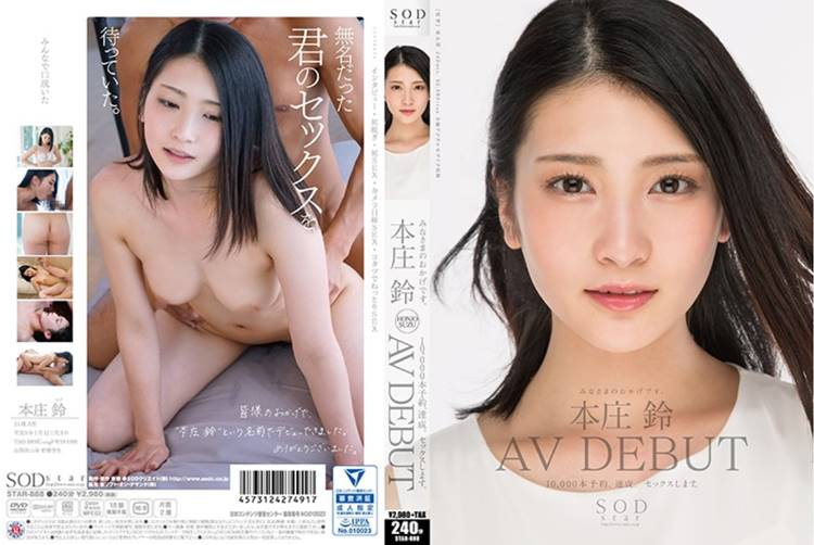 本庄鈴 みなさまのおかげです。AV DEBUT