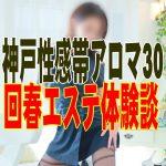 神戸性感帯アロマ30(草薙もえさん)の神テクM性感に悶絶昇天!【回春エステ体験談】