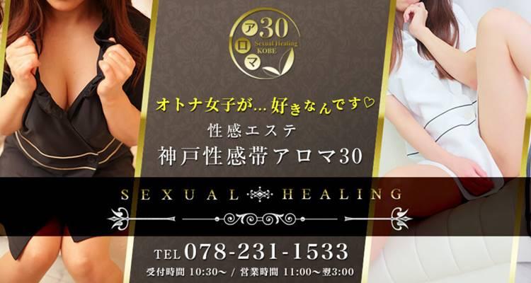 神戸性感帯アロマ30のHP