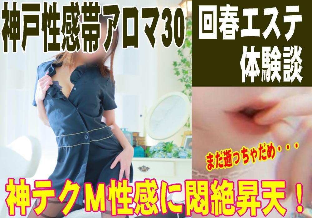 神戸性感帯アロマ30トップ画像
