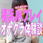 横浜JKプレイ(オナクラ)のみふゆちゃんに激萌え!相互オナニー爆射体験談【デリヘル】