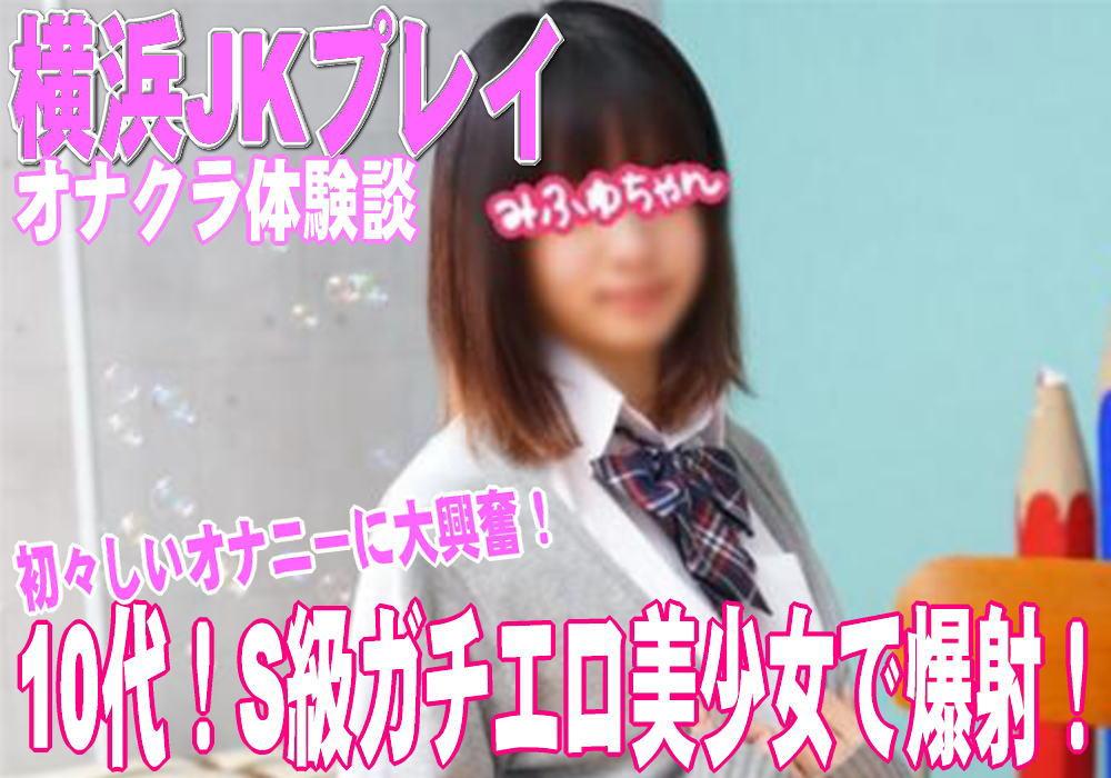 横浜JKプレイトップ画像
