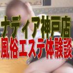 エステNADIA(ナディア)神戸店の及川さん最高!エロマッサージでガチ惚れして果てた体験談