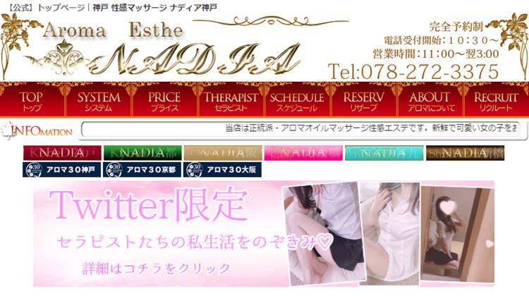 ナディア神戸店HP