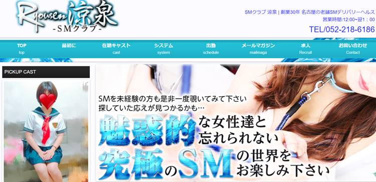 SMクラブ涼泉HP