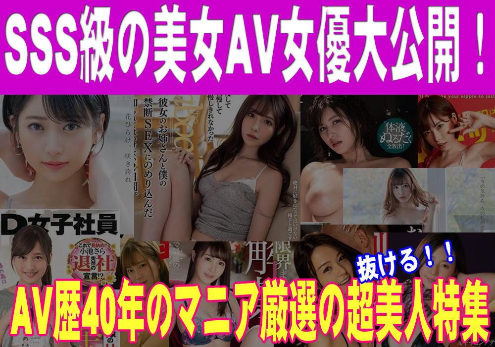 美女AV女優トップ画像