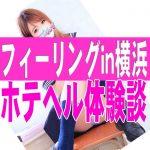 フィーリングin横浜(デリヘル)のSSS級美女さおり嬢と絶頂恋人プレイ!【口コミ体験談】