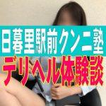 日暮里駅前クンニ塾(澤村先生)でクンニの極意を学んだあと昇天した話【デリヘル体験談】