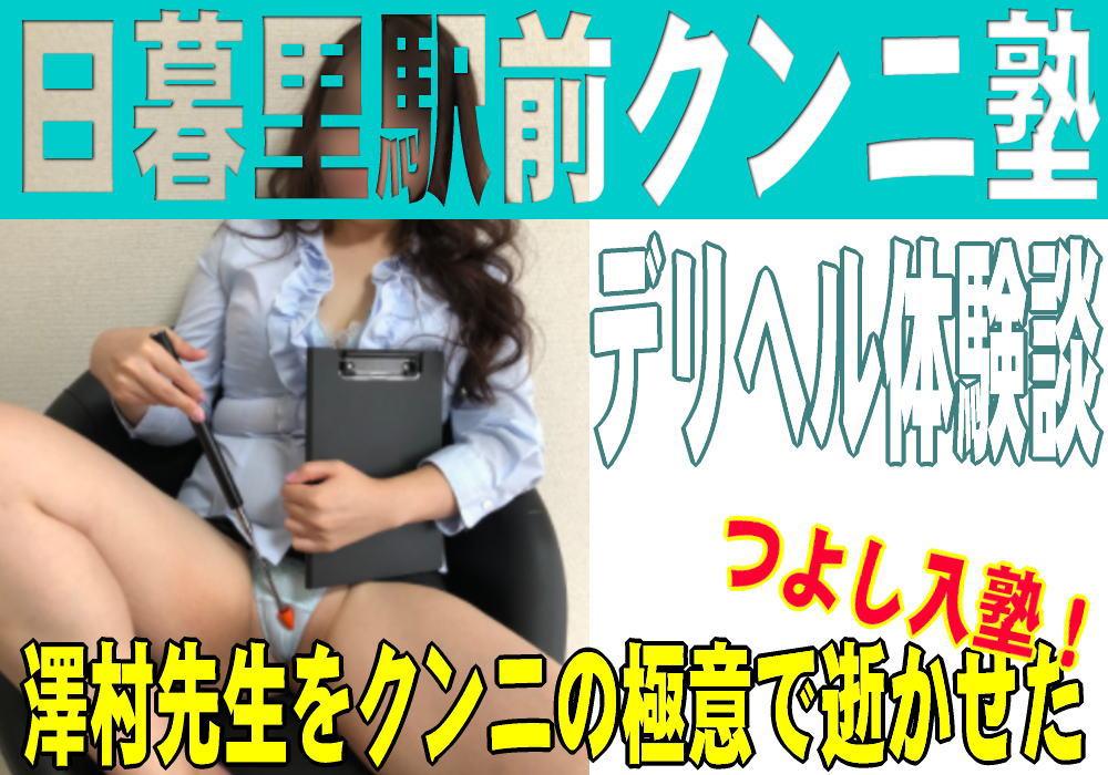 日暮里駅前クンニ塾トップ画像