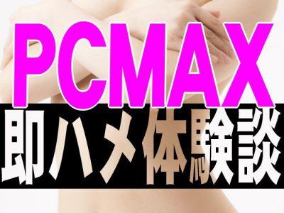 PCMAX即ハメアイキャッチ画像