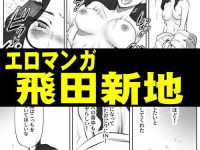 飛田新地エロマンガアイキャッチ画像
