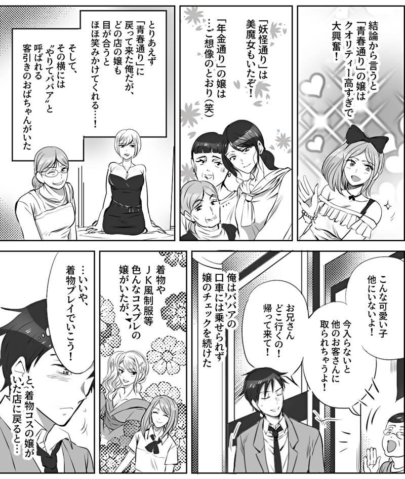 飛田新地エロマンガ